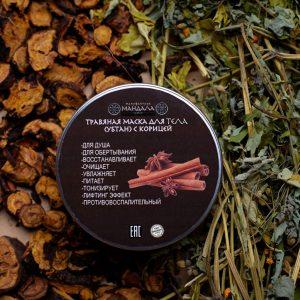 травяная маска (убтан) для тела мануфактура Мандала