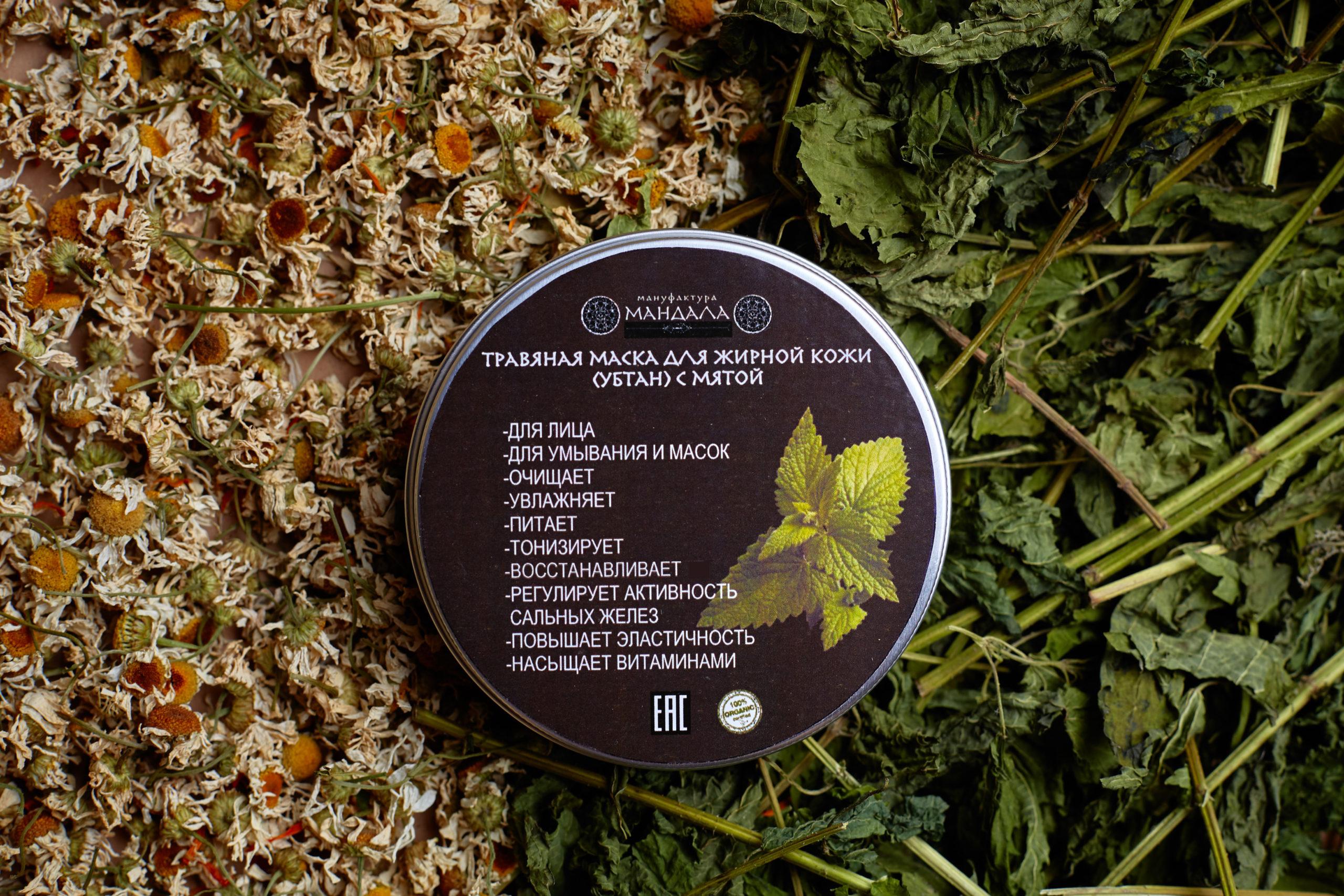 травяная маска (убтан) для жирного типа кожи мануфактура Мандала