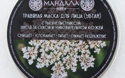 Травяная маска (убтан) с тысячелистником